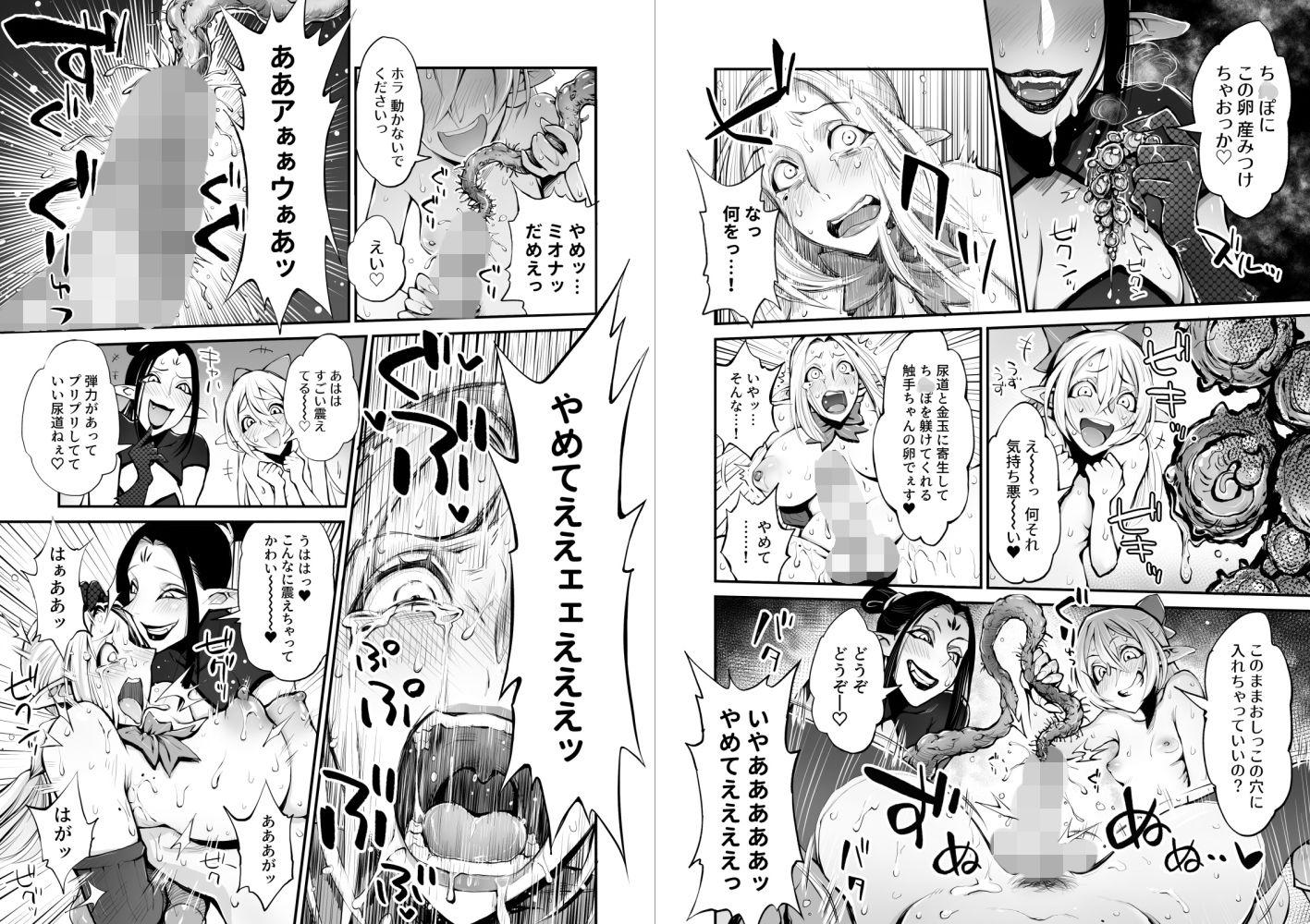 【女勇者 同人】催眠!ふたなり!近親相姦触手責め!!