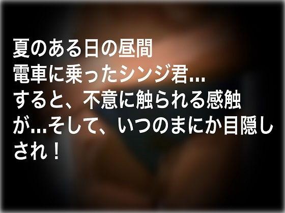 【新世紀エヴァンゲリオン 同人】碇シンジの痴漢体験