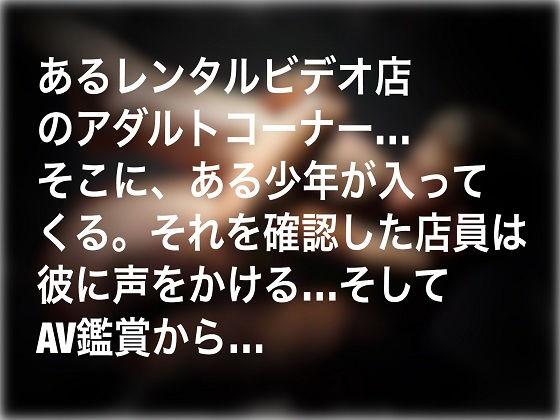 【秘密結社SYOTA 同人】恐怖のショタAVコーナー