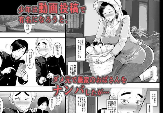 【ピエトロ 同人】農家のおばさんをナンパしたら案外すぐヤれた件。