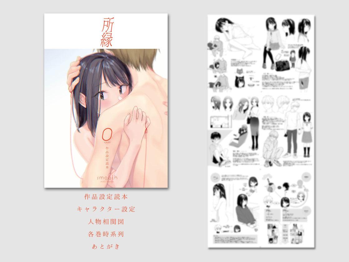 【smooth】所縁3