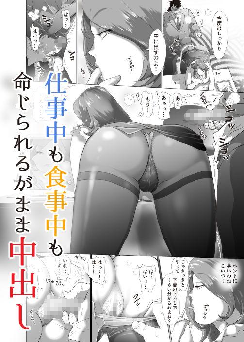 【エロ漫画 浮気】人妻女社長に連日中出しを命じられる理由~デキるまで射精しなさい~