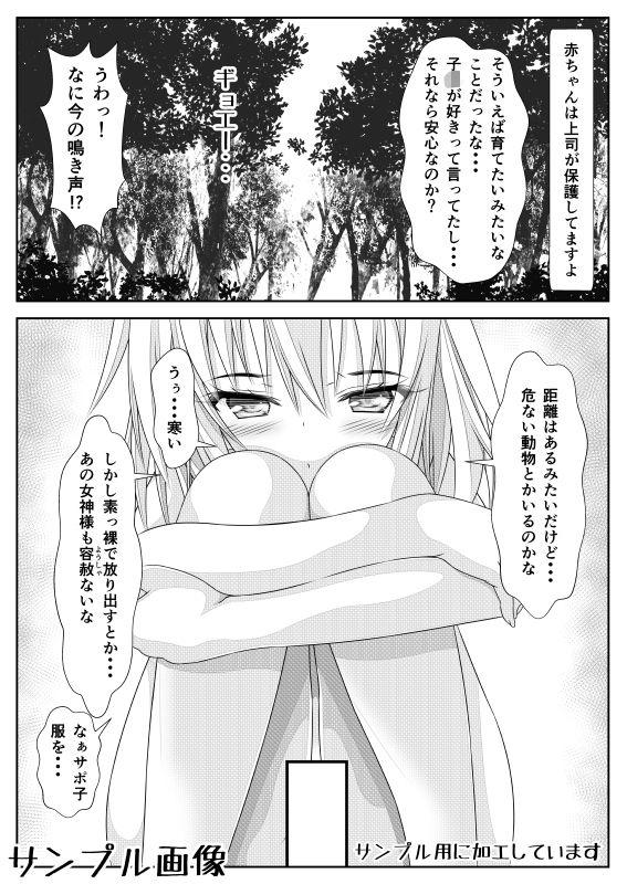 【妊婦 エロ漫画】女体化チートが異世界でも想像以上に万能すぎた その4