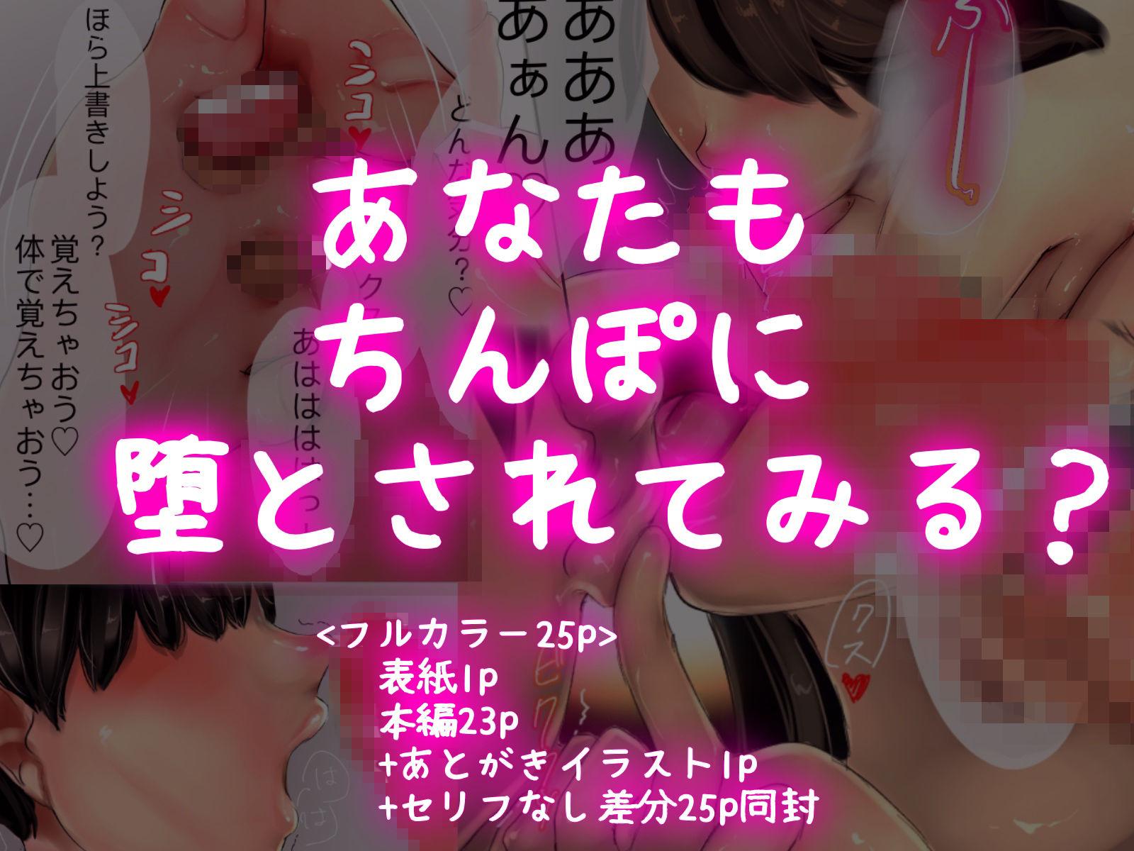 【エロ漫画 巨根】ふたなり痴女のおちんぽ洗脳