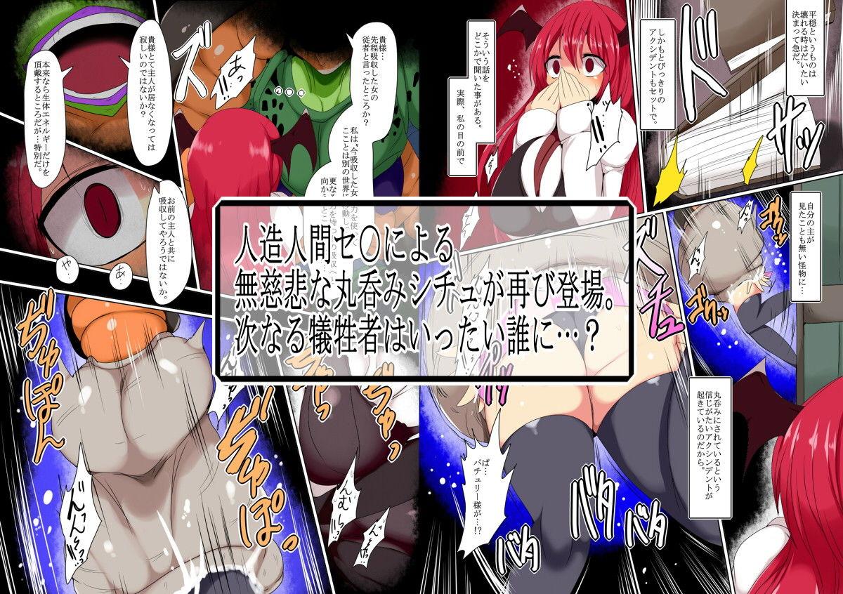 【そに子 同人】セル呑み+α