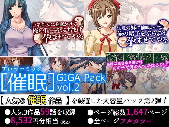 【75%OFF】[催眠]GIGA Pack vol.2