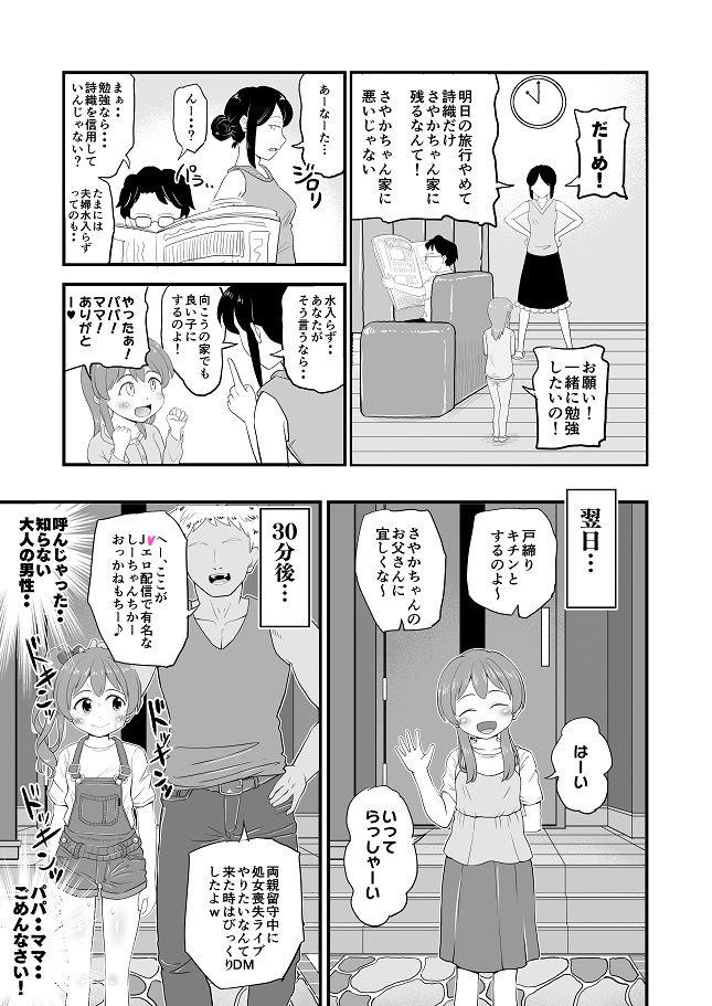 【漫画 巨根】ビッチな女子は目立ちたがり屋さん!!