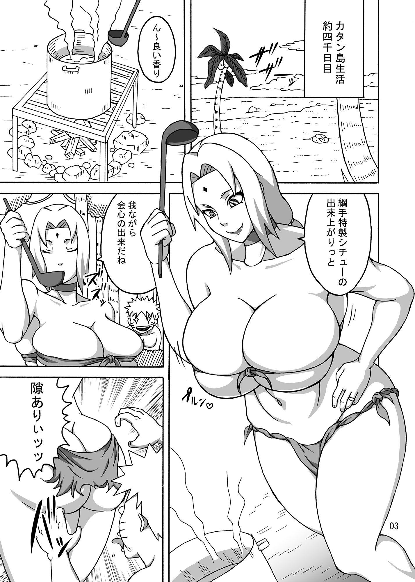 【春野サクラ 同人】ジャングルGTDL版