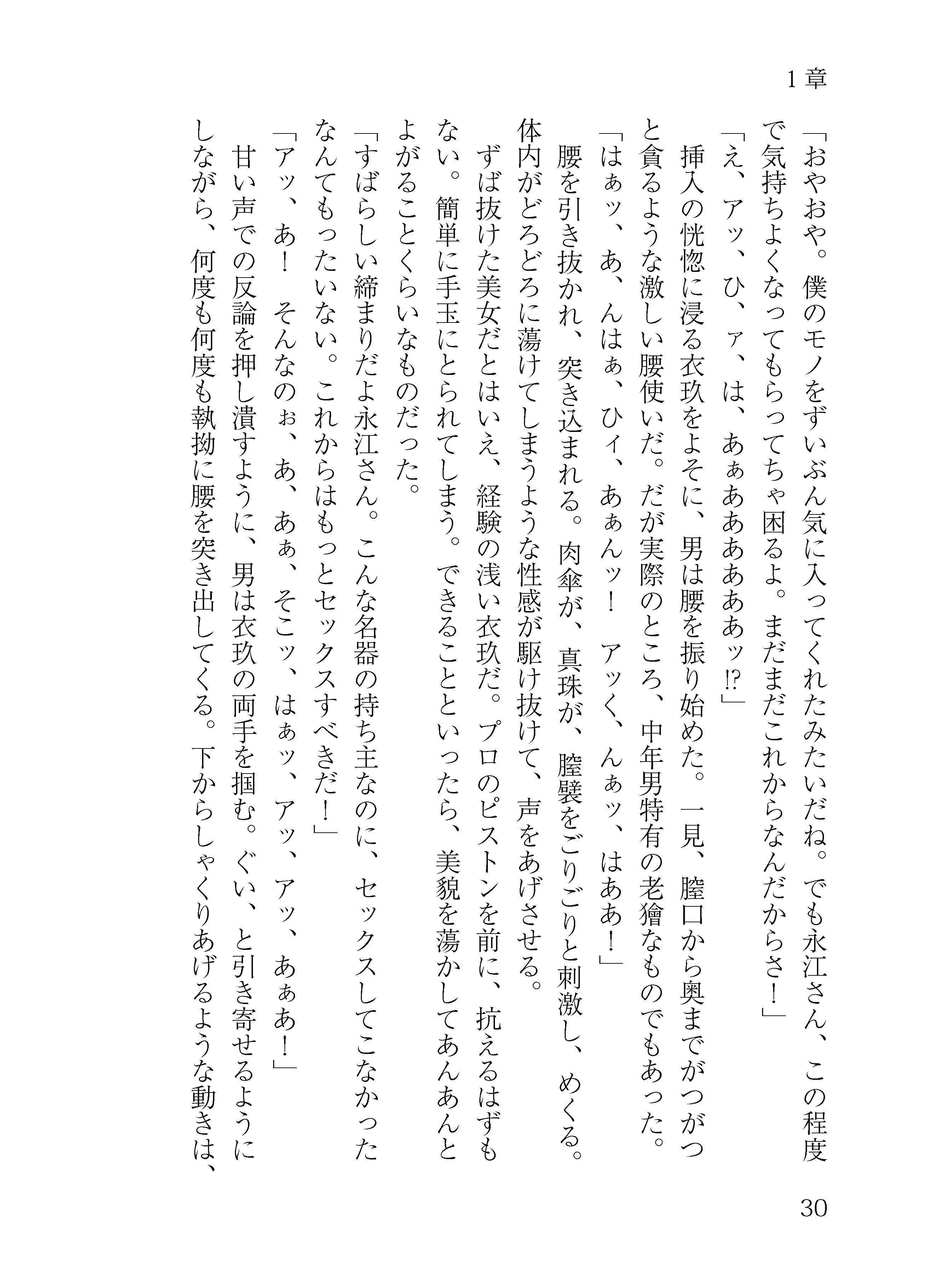 【わめしば 同人】龍宮の使い淫行譚