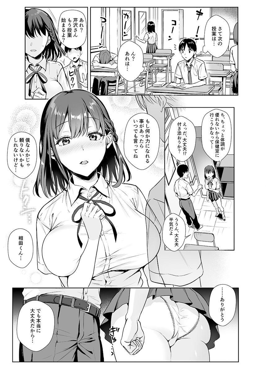【AMAM 同人】図書室ノ彼女2