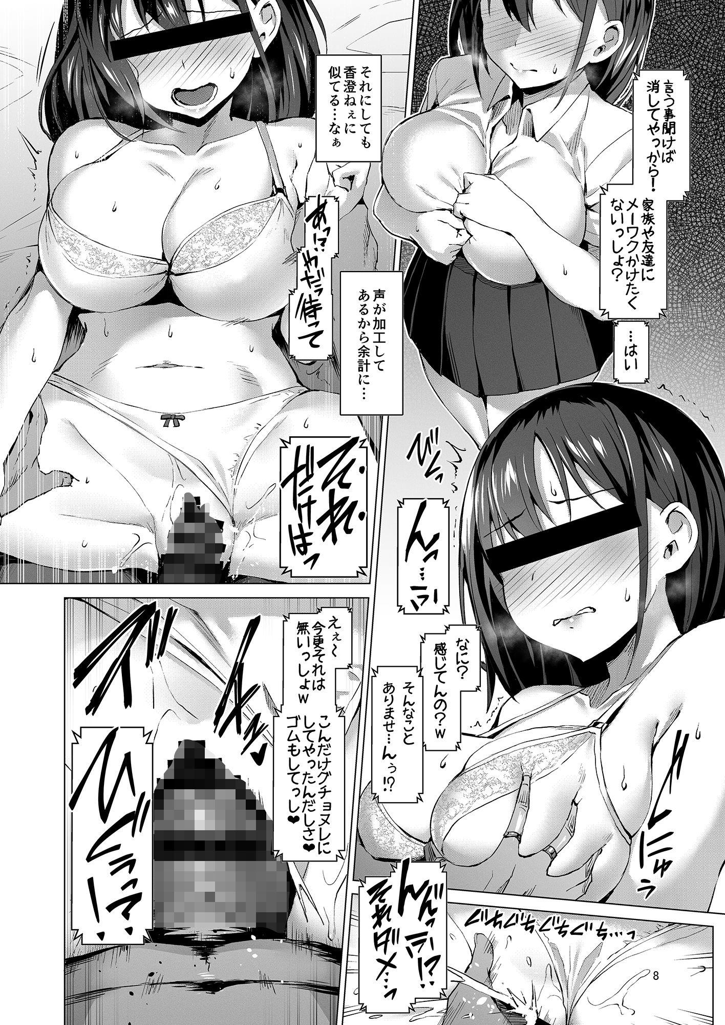 ネトシス~春野香澄