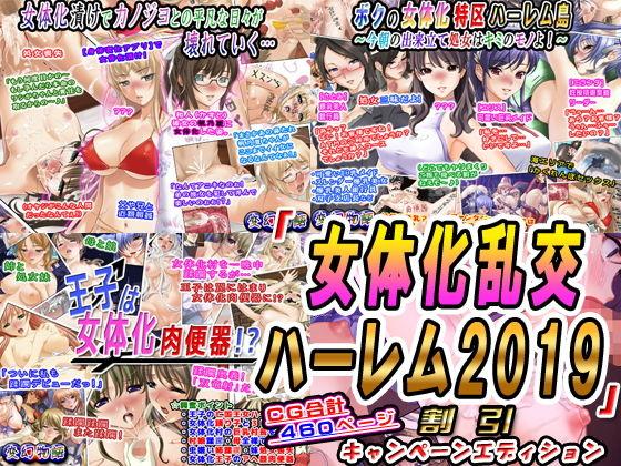 「女体化乱交ハーレム2019」割引キャンペーンエディション