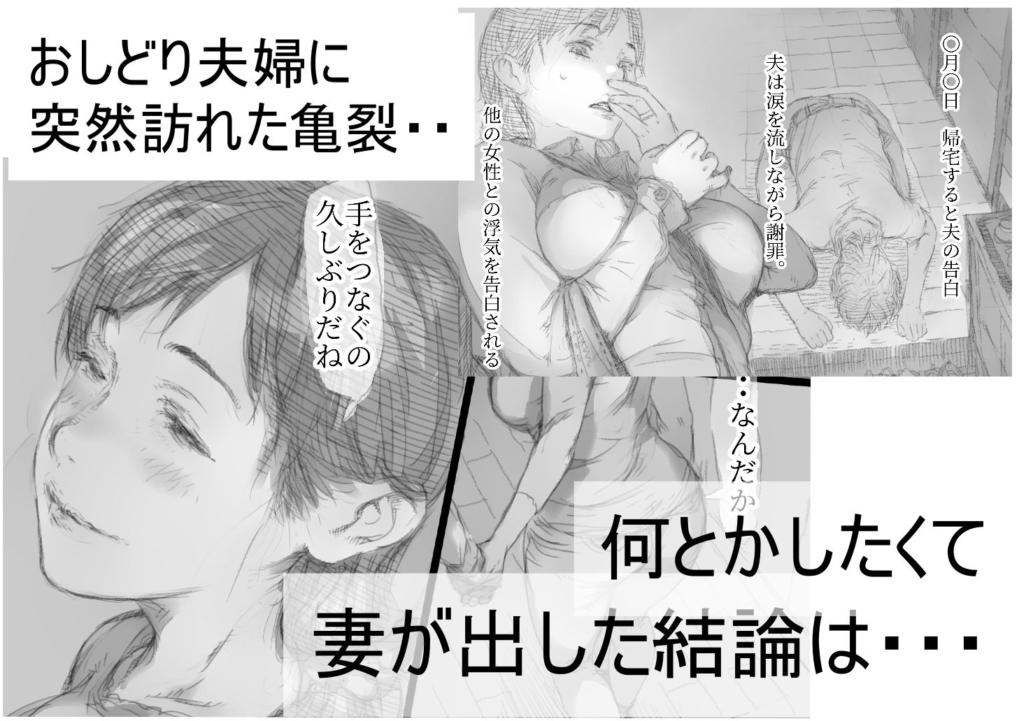 『ベタ惚れ妻』 同人誌のサンプル画像です