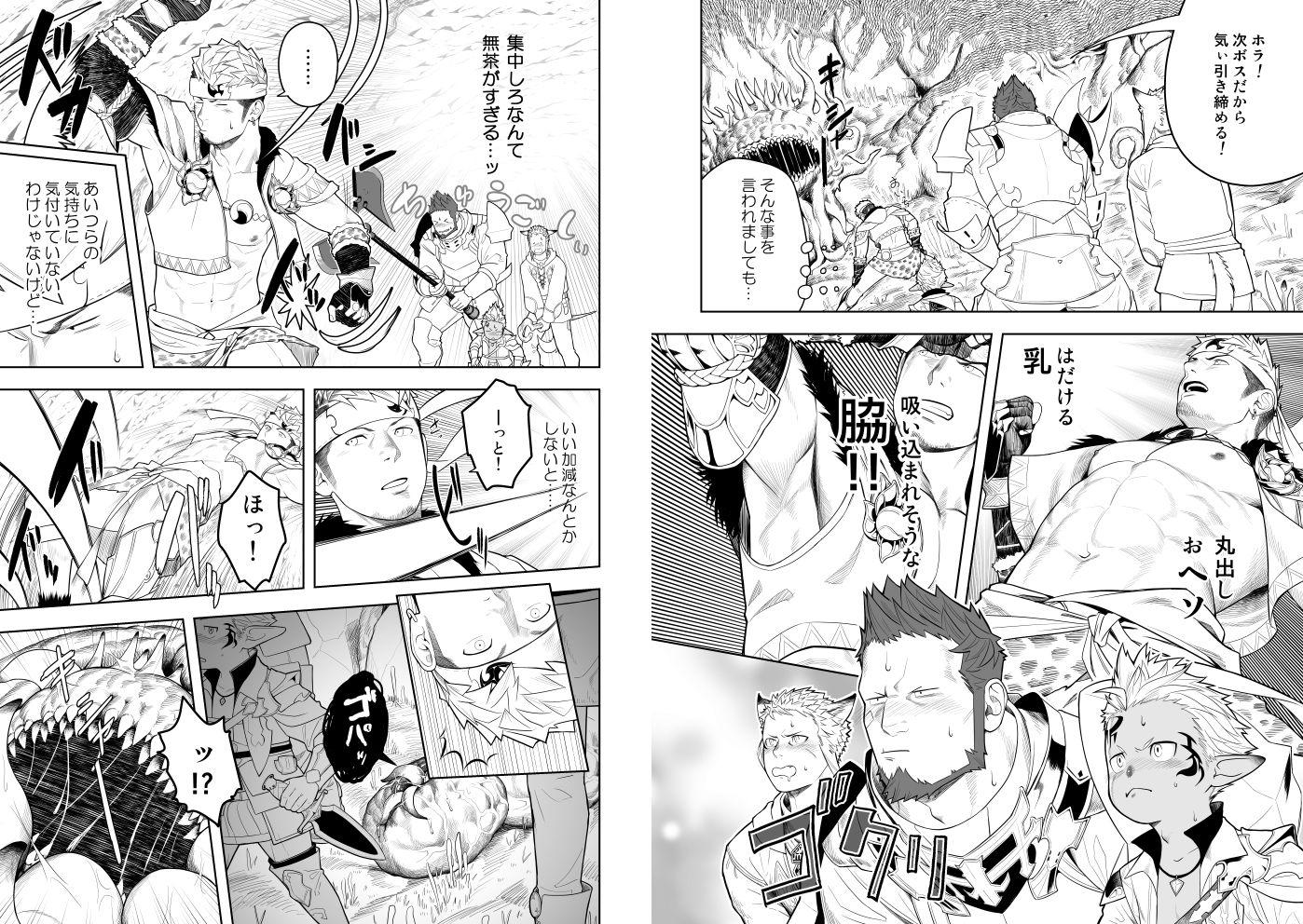 【ファイナルファンタジー 同人】隊長に夢中行軍オーラムヴェイル