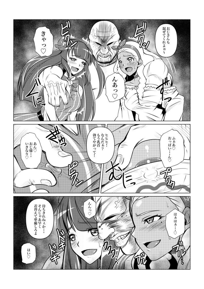 【ふわふわぴんくちゃん 同人】ブラックサン&ダークムーン