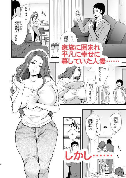 【KNUCKLE HEAD 同人】隣の人妻が催●をかけられて寝取られた話