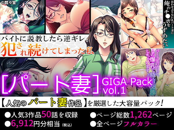 【75%OFF】[パート妻]GIGA Pack vol.1