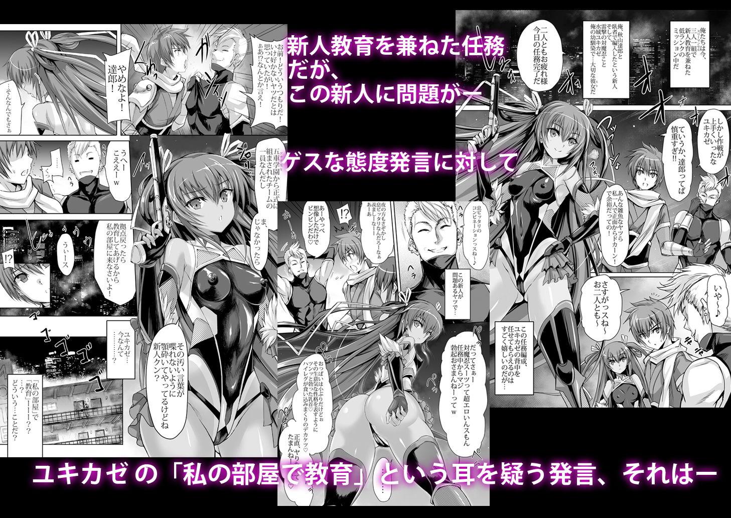 【対魔忍ユキカゼ 同人】僕の彼女は対魔忍3