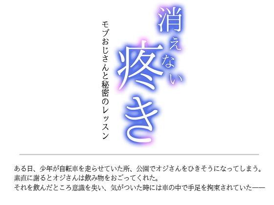 【無料】消えない疼き ~モブおじさんと秘密のレッスン~