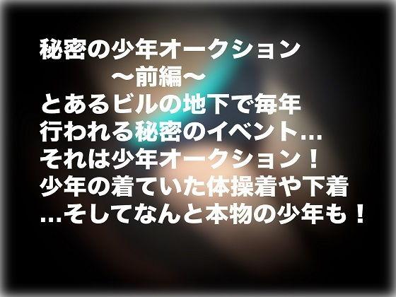 【秘密結社SYOTA 同人】【ショタ2本】秘密の少年オークションシリーズセット!