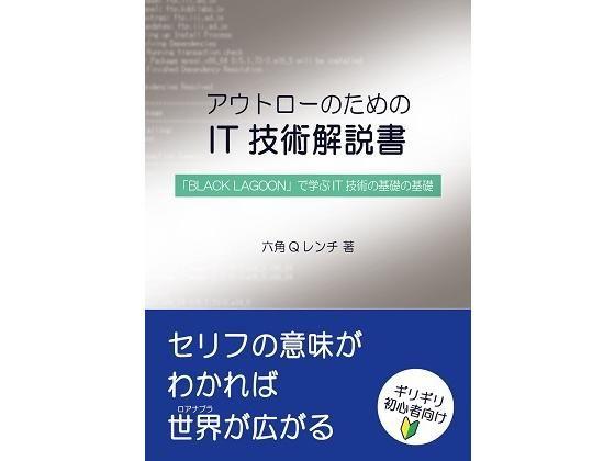 アウトローのためのIT技術解説書 「BLACK LAGOON」で学ぶIT技術の基礎の基礎