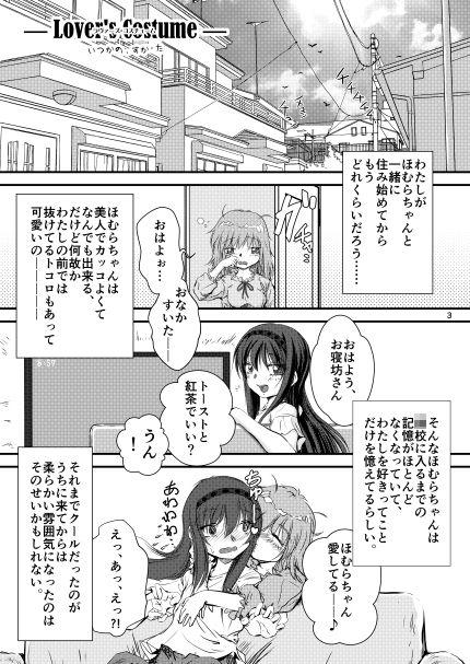 【魔法少女まどかマギカ 同人】Lover'sCostume~いつかの、すがた~