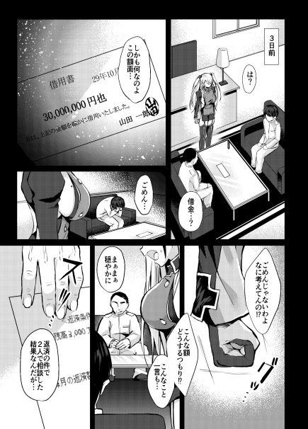 【プリンツ・オイゲン 同人】EINEFALLE~プリンツ・オ○ゲン~