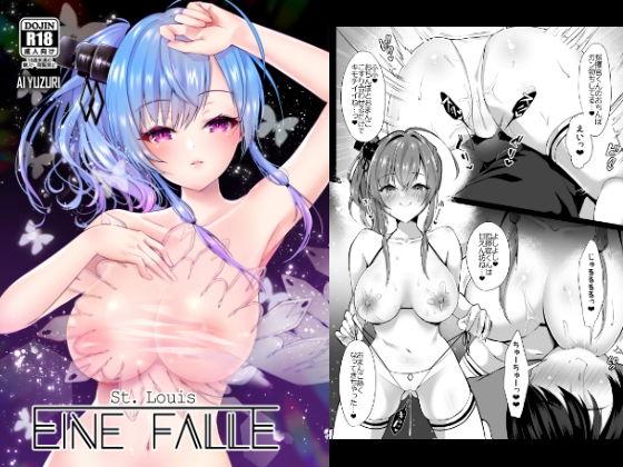 EINE FALLE~セントル○ス~