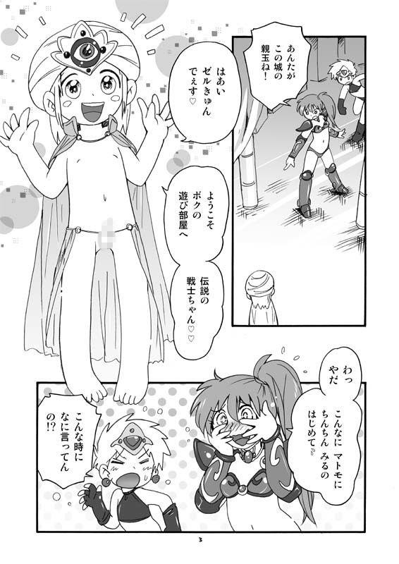 【ぷち屋 同人】異世界JK