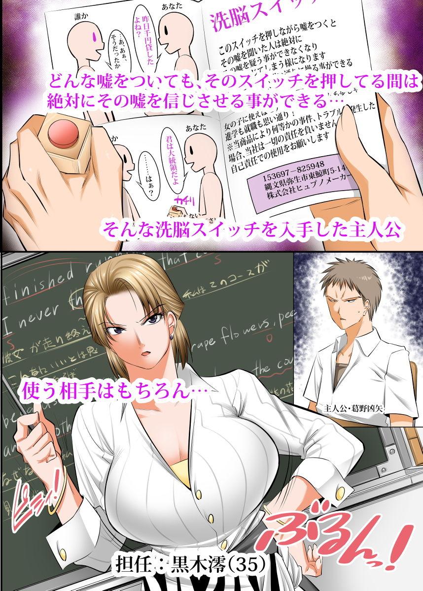『催眠性教育 ~先生の教科は性教育でしょう?~』 同人誌のサンプル画像です