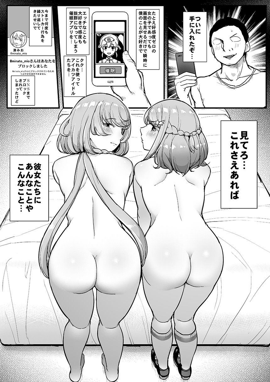 【アリシア 同人】催眠カツドウ!フレンズクールアイドル編