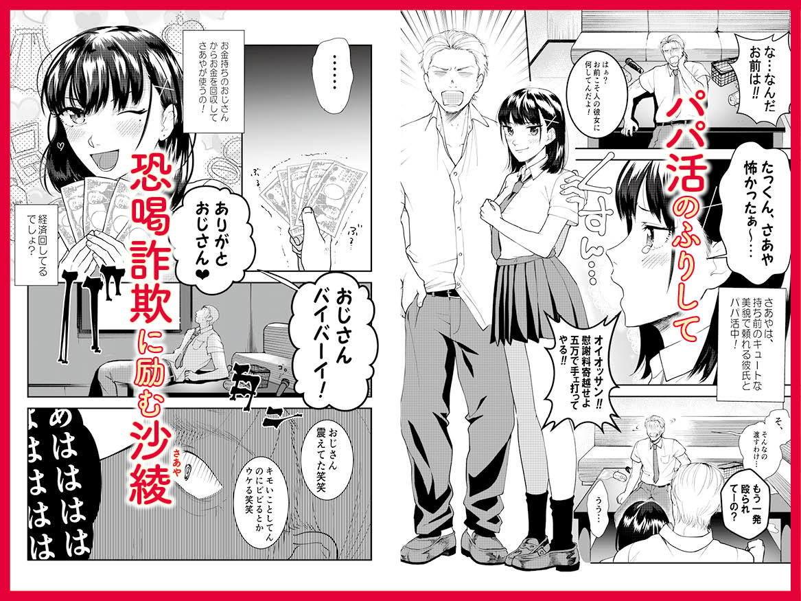 【ぷるるん 同人】巨乳JKシリーズ6パパ活JK沙綾に調教種付け指導!