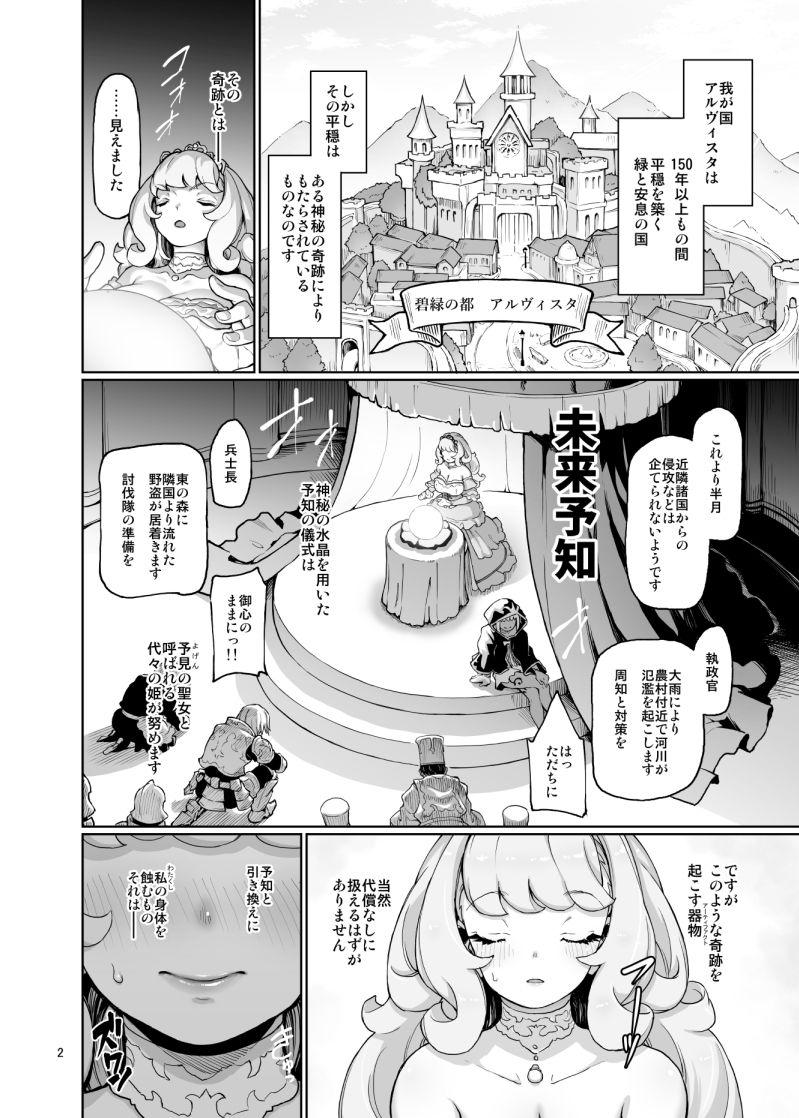【極彩色 同人】ディヴィエーションプリンセス