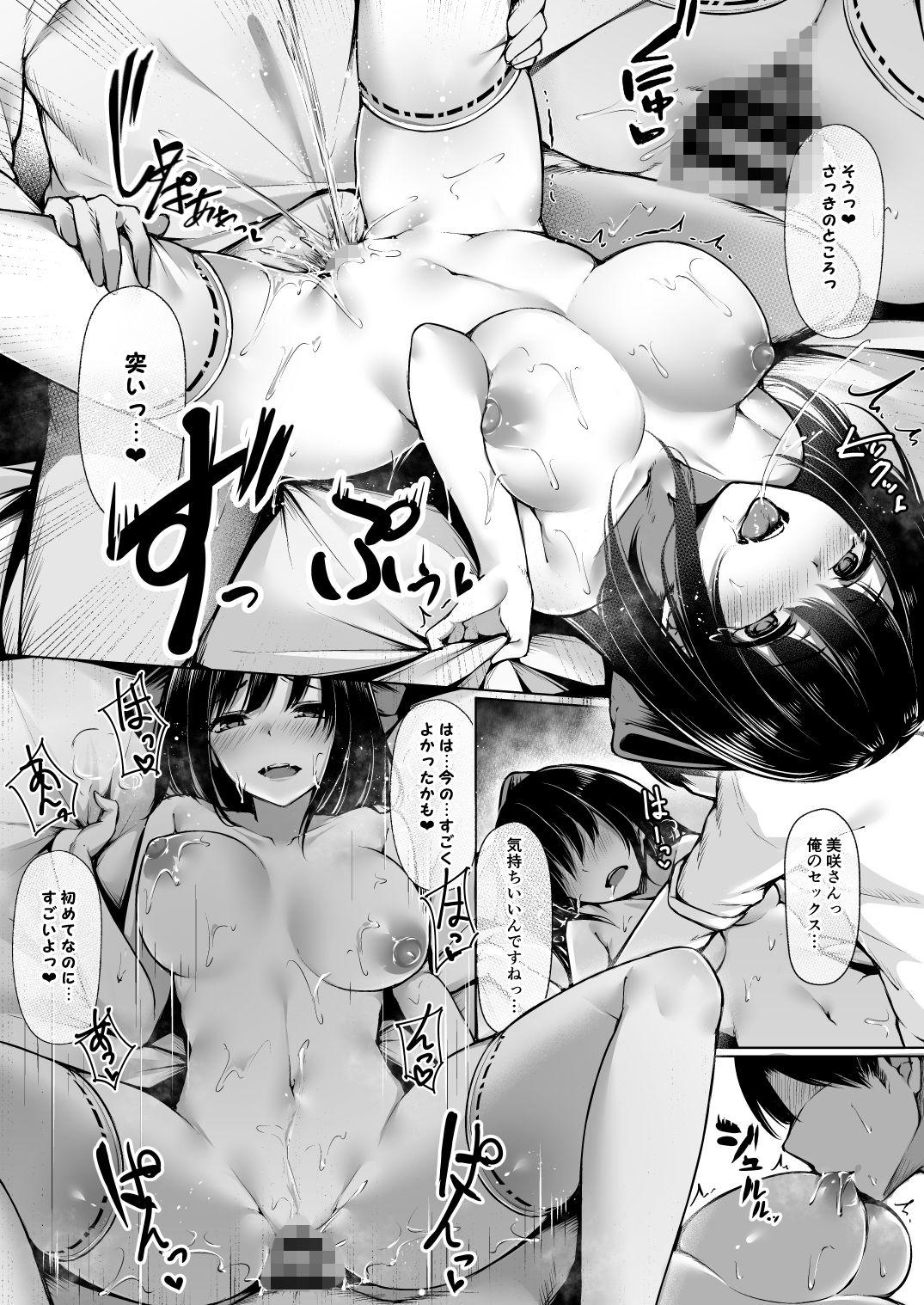 美咲さんは童貞喰いがやめられない。