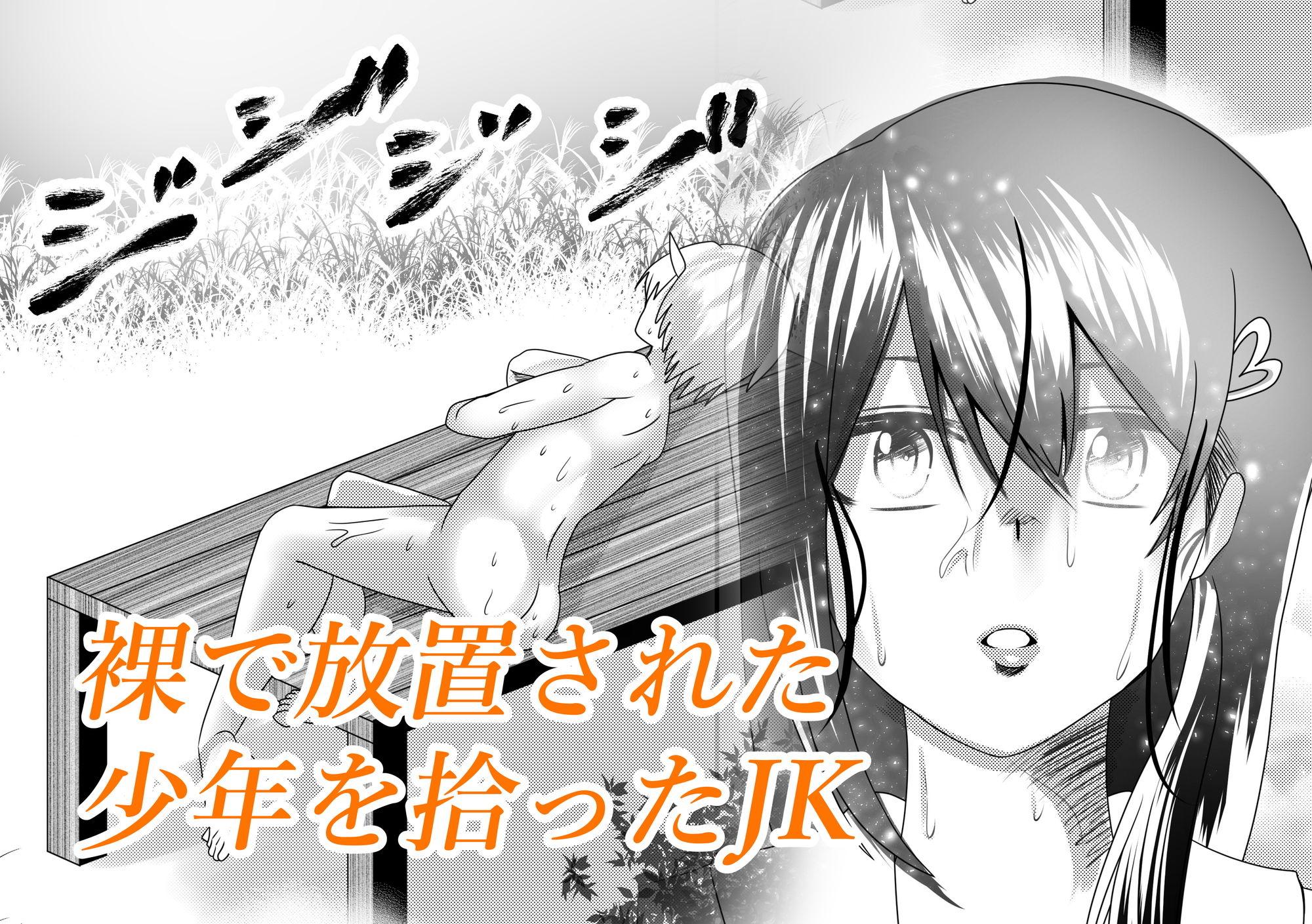 【天馬御殿 同人】バブみJK~鬼の子を拾った夏~