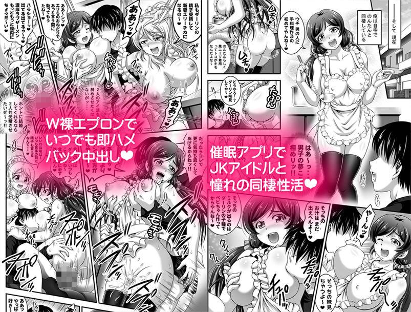【東條希 同人】俺嫁催眠2~ライブ衣装でパーティ編~