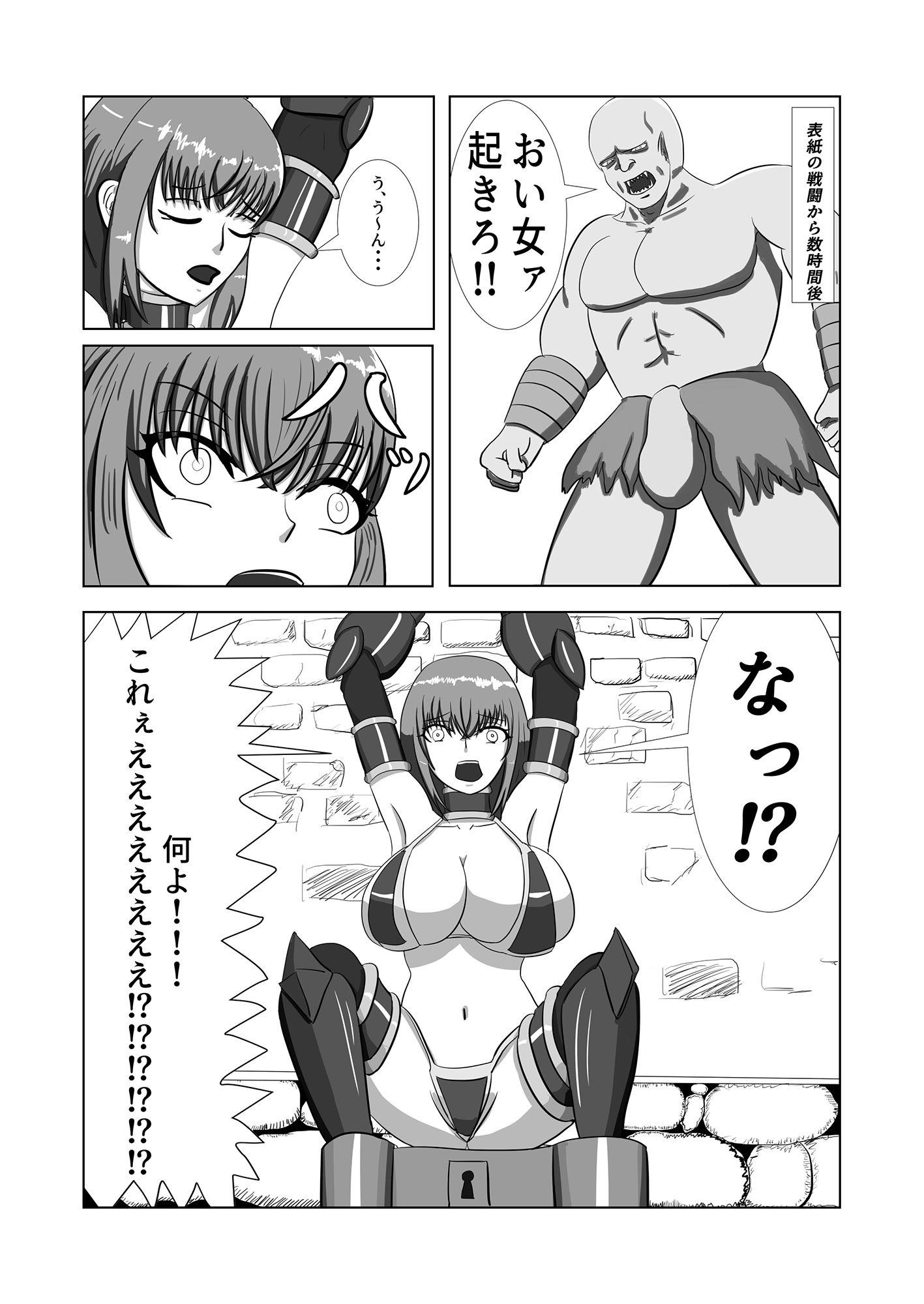 【こねる研究所 同人】女戦士VSオーク女戦士敗北屈辱の種付け陵辱!!!!