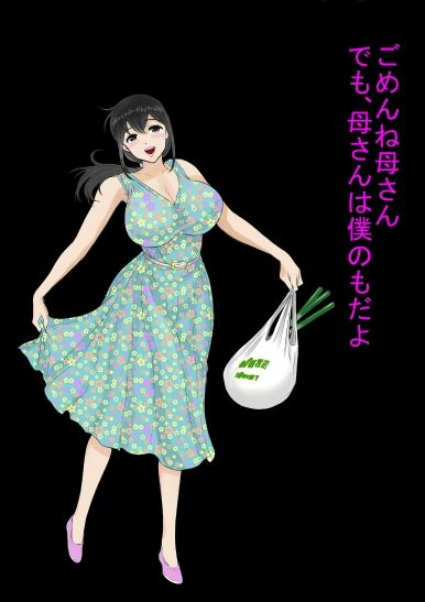 【エロ漫画 熟女】優しい母さんに付け込んで中出しレイプ托卵