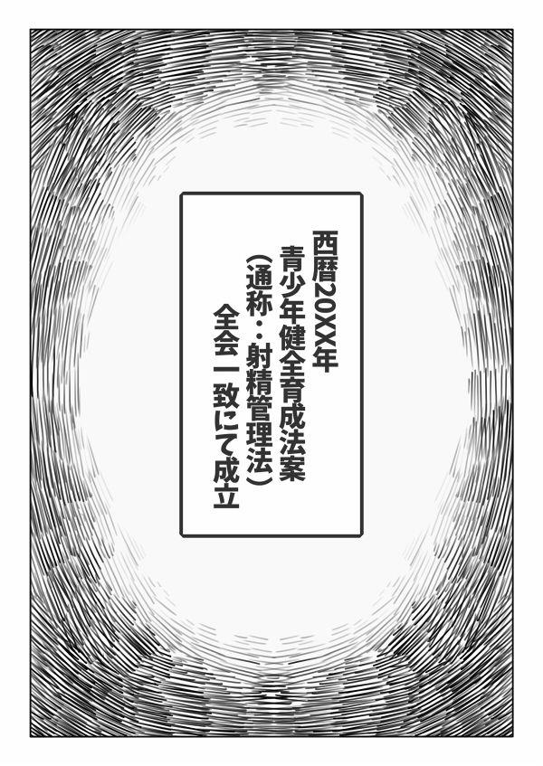 【SWEETTABOO 同人】射精管理法