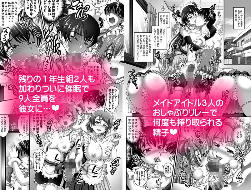 【西木野真姫 同人】俺嫁催眠5~7人メイドパーティ編~