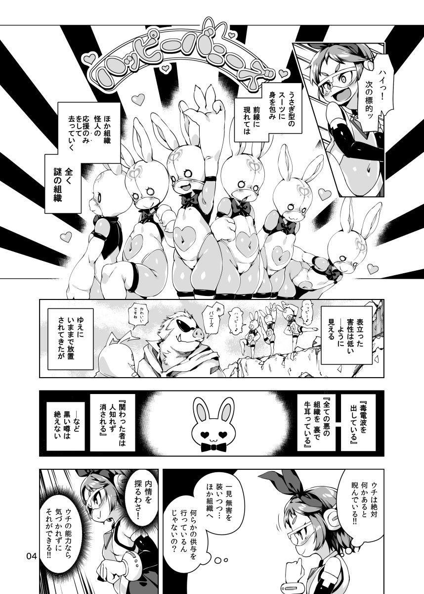 【ななめ班 同人】ハッピーバニーズへ潜入捜査!!