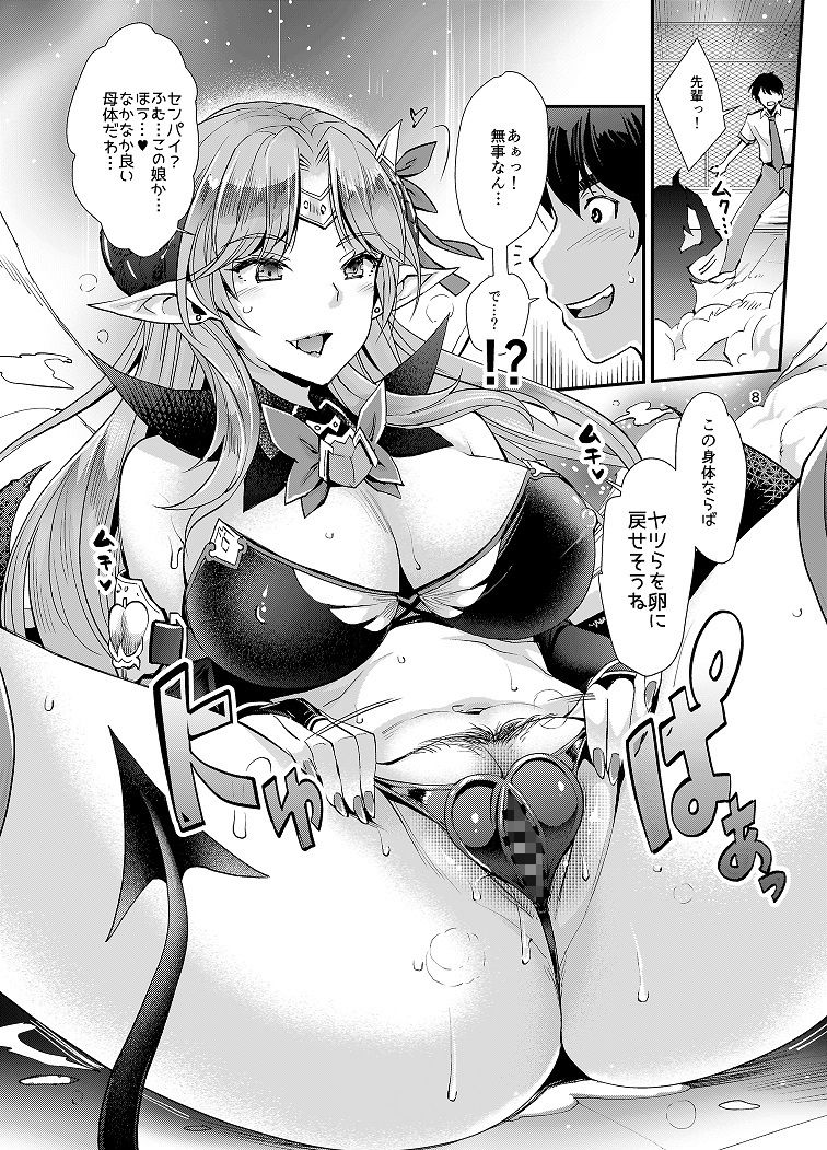 【ゆにきゅう 同人】サキュバスラスト1