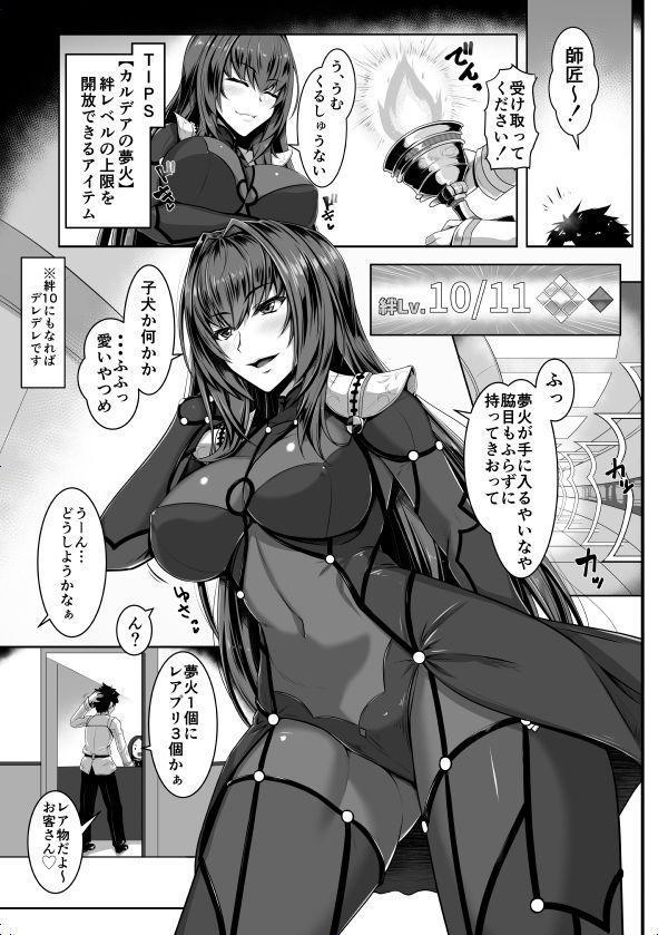 【黒白デザイア 同人】師匠絆10.5