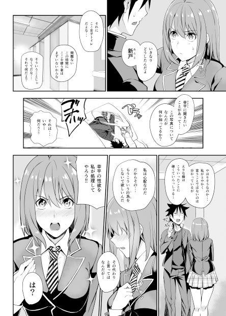 【食戟のソーマ 同人】シークレットレシピ3品目