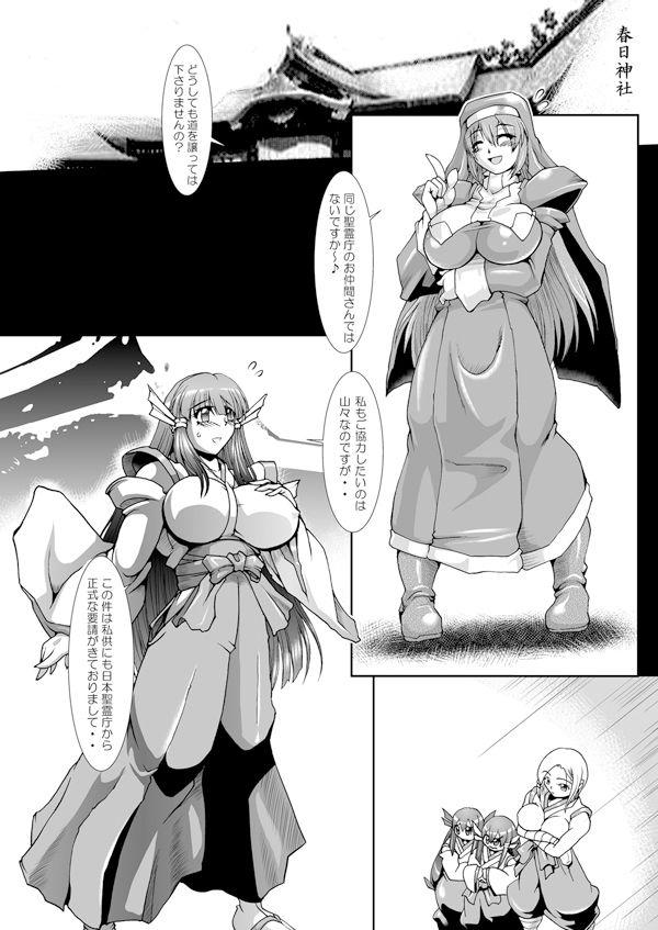 【アルカナハート 同人】東西聖女事変魔族シスター虐罰編