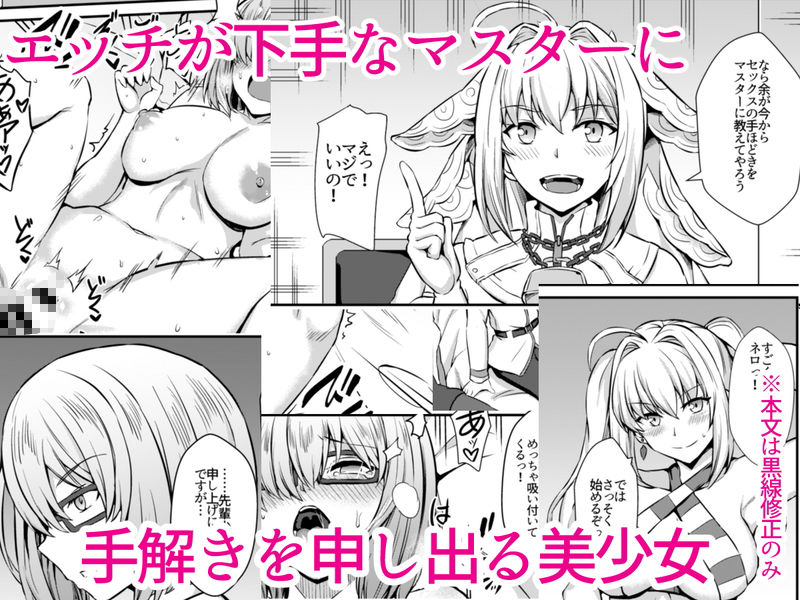 【家屋場 同人】ネロはマスターの生オナホ!!