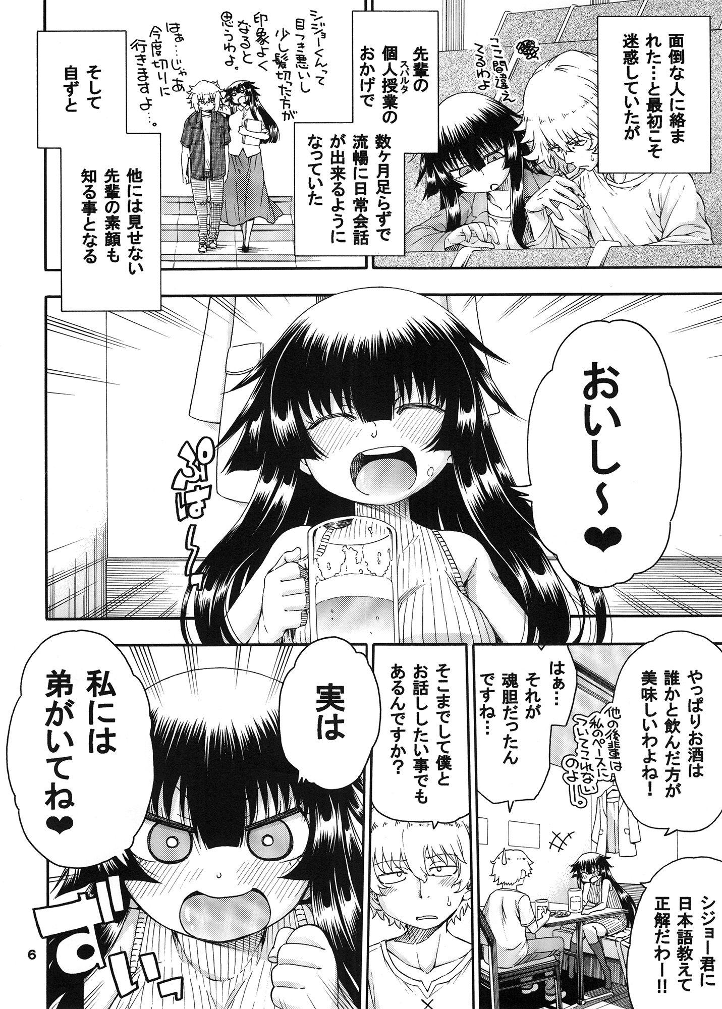 【はにゃ屋敷 同人】夜這えインコちゃんS6