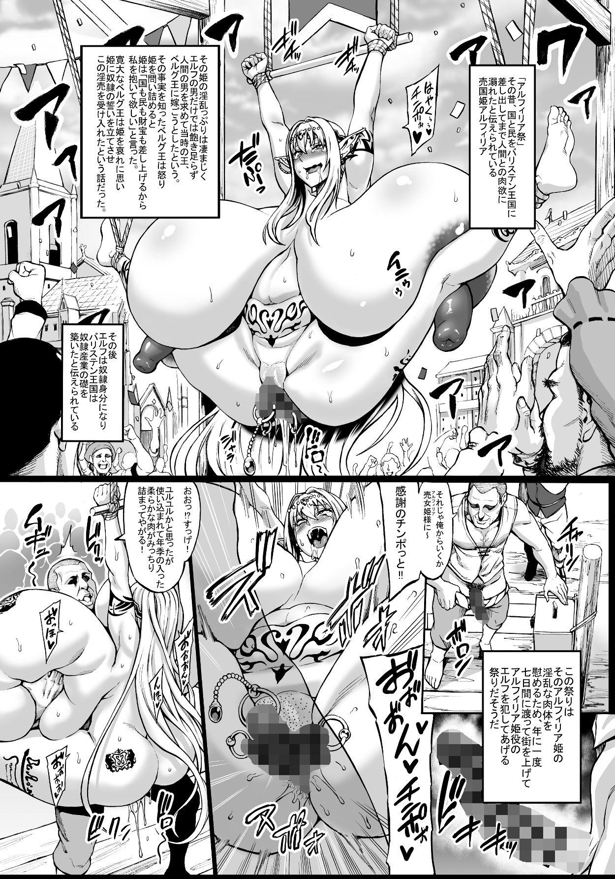 【超乳】豊穣の隷属エルフ5