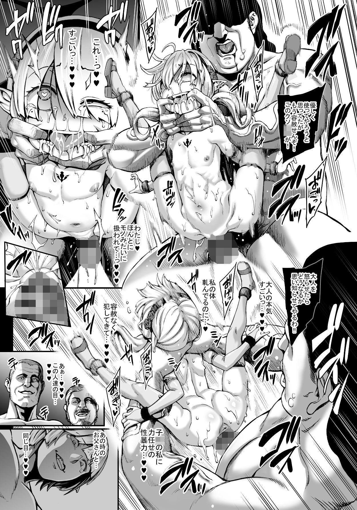 FANZA 同人【豊穣の隷属エルフ6~被虐幼精~】