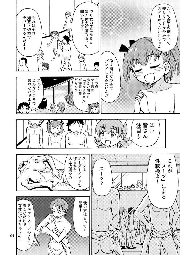 僕たちは女の子になる!~女の子工場02~のサンプル画像